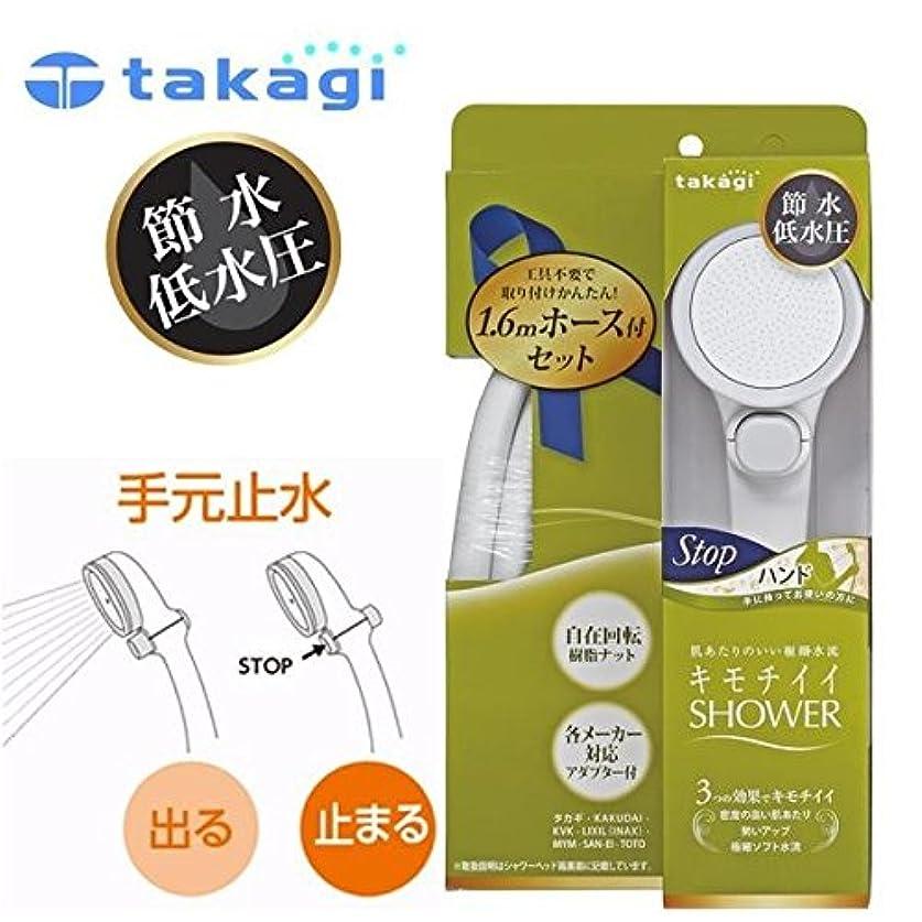 takagi タカギ 浴室用シャワーヘッド キモチイイシャワピタホースセットT ハンドタイプ【同梱?代引不可】