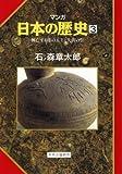 マンガ日本の歴史3(古代篇) - 興亡する倭の五王と大嘗の祭