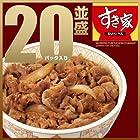 グルメ大賞4年連続! 和風料理・惣菜部門大賞受賞★すき家牛丼の具 20パックセット