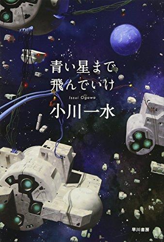 青い星まで飛んでいけ (ハヤカワ文庫JA)の詳細を見る