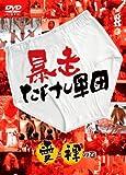 暴走たけし軍団 愛と裸の巻[DVD]