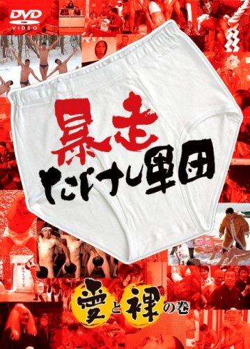 暴走たけし軍団 愛と裸の巻 [DVD]