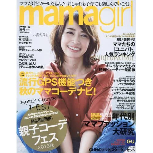 mama girl(ママガール) 2016年 10 月号 [雑誌]