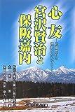 心友 宮沢賢治と保阪嘉内—花園農村の理想をかかげて