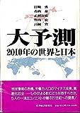 大予測 2010年の世界と日本
