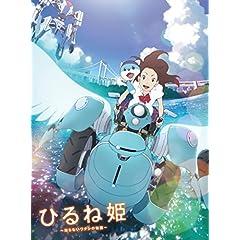 「ひるね姫 ~知らないワタシの物語~」スペシャル・エディション [Blu-ray]