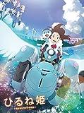 ひるね姫 ~知らないワタシの物語~ Blu-rayスペシャル・エ...[Blu-ray/ブルーレイ]