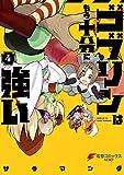 ゴブリンはもう十分に強い(4) (電撃コミックスNEXT)