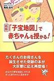 (新版)「子宝地図」で赤ちゃんを授かる!~幸せを引き寄せる不妊治療