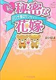 続・秘密な花嫁―ダンナ様はセンセイ!? (ケータイ小説文庫―野いちご)