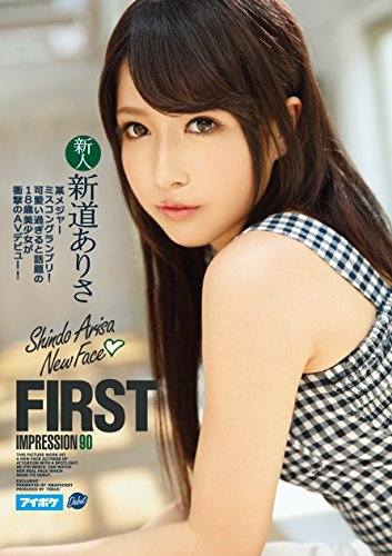 FIRST IMPRESSION 90 某メジ・・・