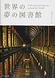 世界の夢の図書館 愛蔵ポケット版