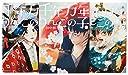 千年万年りんごの子 コミック 全3巻完結セット (KCx ITAN)