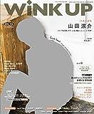 WiNK UP (ウインクアップ) 2018年 2月号