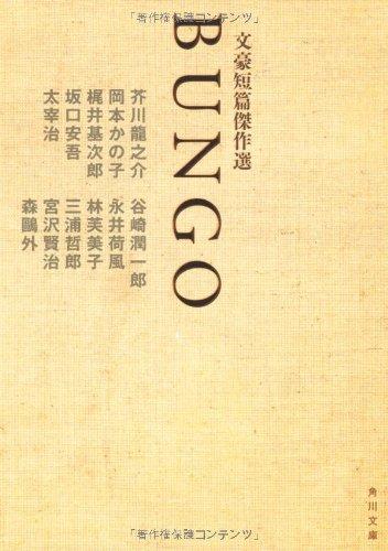 BUNGO 文豪短篇傑作選 (角川文庫)の詳細を見る