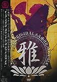 THIS IZ THE ORIGINAL SAMURAI STYLE-雅的二十一世紀型世界見聞録+歌舞伎男子的近代浮世動…