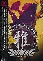 THIS IZ THE ORIGINAL SAMURAI STYLE-雅的二十一世紀型世界見聞録+歌舞伎男子的近代浮世動画集 [DVD](通常1~2営業日以内に発送)
