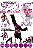 キッズのためのヒップホップダンス (SJセレクトムック No. 70)