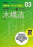 世界で一番やさしい木構造 増補改訂カラー版 (エクスナレッジムック 世界で一番やさしい建築シリーズ 3)