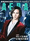 AERA (アエラ) 2021年 6/7 号【表紙:堂本光一】 [雑誌]