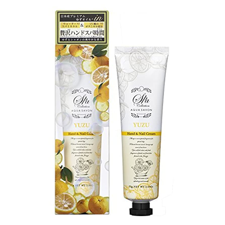 オーバーフロー山積みのピルファーアクアシャボン スパコレクション ハンド&ネイルクリーム ゆずスパの香り 55g