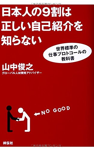 日本人の9割は正しい自己紹介を知らない――世界標準の仕事プロトコールの教科書の詳細を見る