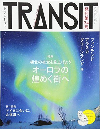TRANSIT(トランジット)34号オーロラの煌めく街へ フィンランド/アラスカ/グリーンランド 他 極北の夜空を見上げよう (講談社 Mook(J))