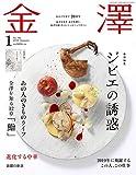 金澤 2019年 01 月号 [雑誌]