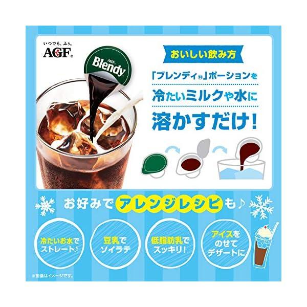 AGF ブレンディ ポーションコーヒー 無糖 24個の紹介画像4