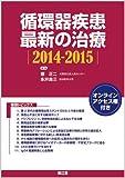 循環器疾患最新の治療 2014ー2015
