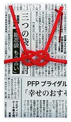 フトッパラ 新聞紙 祝儀袋