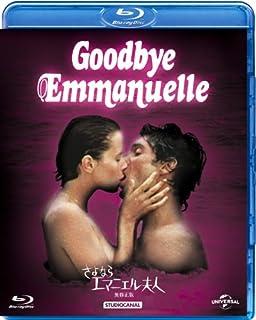 さよなら エマニエル夫人