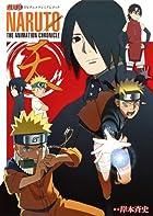 NARUTO-ナルト- TVアニメプレミアムブック NARUTO THE ANIMATION CHRONICLE 天 第01巻