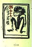 西ひがし (中公文庫)