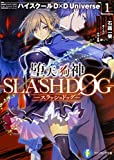堕天の狗神 -SLASHDOG- 1 ハイスクールD×D Universe (ファンタジア文庫)