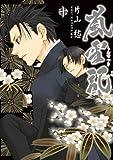 嵐雪記 (10) (IDコミックス ZERO-SUMコミックス)