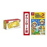 Nintendo Switch Lite イエロー + スーパーマリオメーカー 2|オンラインコード版 セット