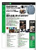 2nd(セカンド) 2012年5月号