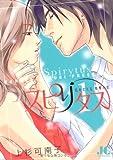 スピリタス 1―私を変える衝撃の恋 (ジュディーコミックス)