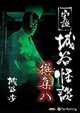 実説 城谷怪談 撰集八 (<CD>)