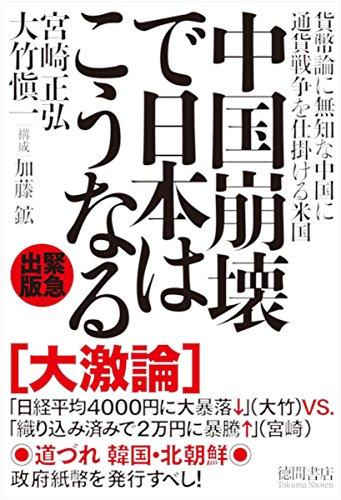 中国崩壊で日本はこうなるの詳細を見る