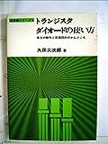 トランジスタダイオードの使い方―素子の動作と回路設計のかんどころ (1973年) (実務書シリーズ〈3〉)