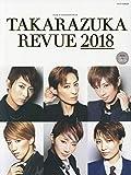 TAKARAZUKA REVUE 2018 (タカラヅカMOOK)