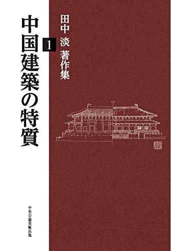 中国建築の特質―田中淡著作集1 (田中淡著作集 1)