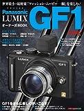 パナソニック LUMIX GF1 オーナーズ BOOK