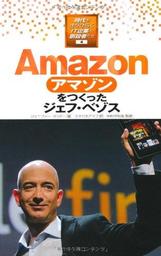 Amazonをつくったジェフ・ベゾス (時代をきりひらくIT企業と創設者たち)の詳細を見る
