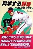 科学する野球 (守備、走塁、練習篇)