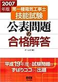 第一種電気工事士技能試験 公表問題の合格解答〈2007年版〉 (LICENCE BOOKS)