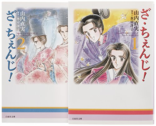 ざ・ちぇんじ 全2巻 完結セット(白泉社文庫)