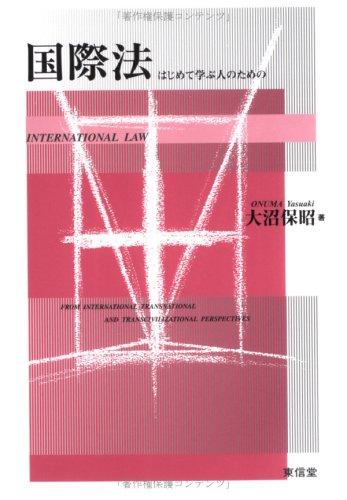 国際法―はじめて学ぶ人のためのの詳細を見る